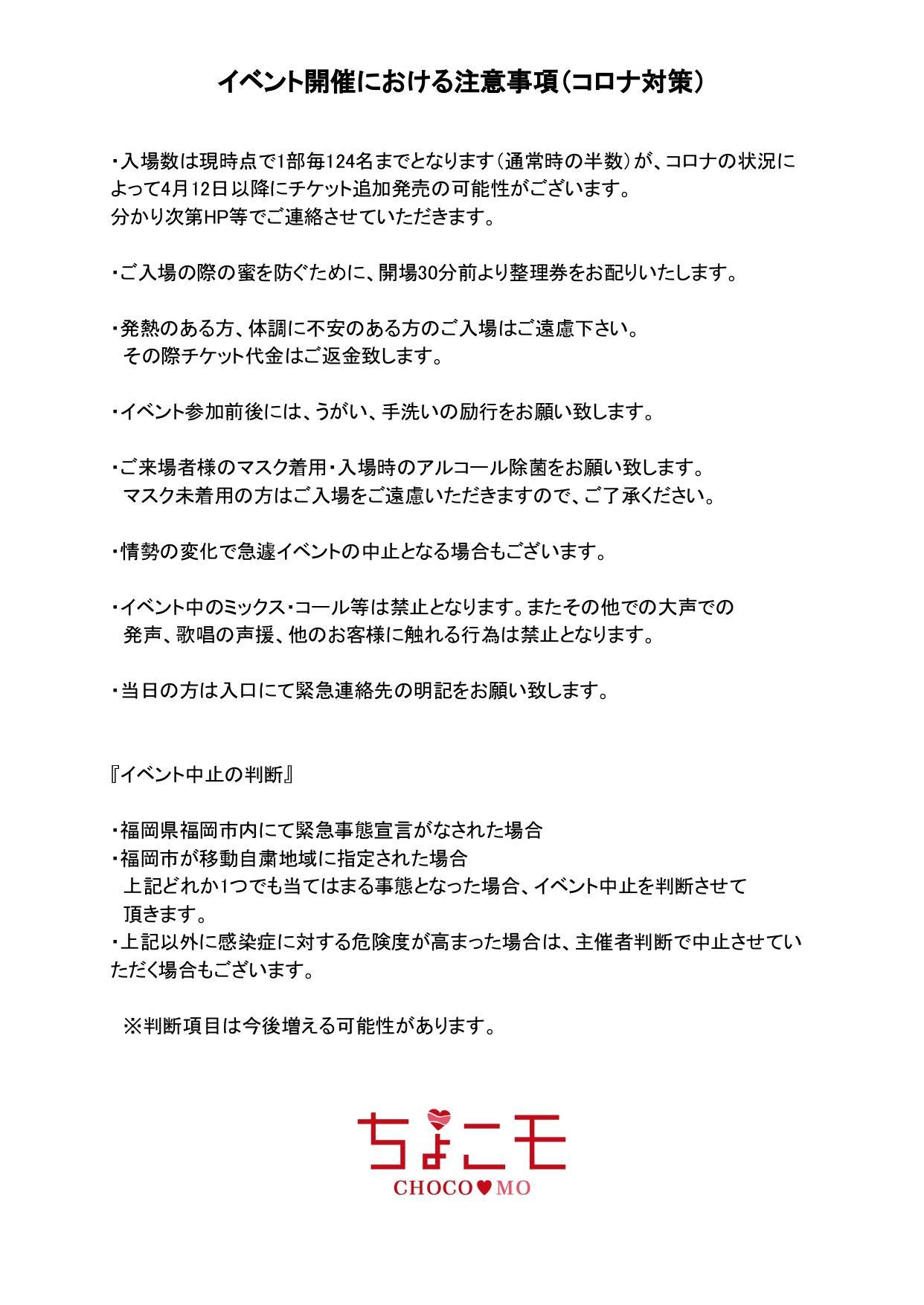 イベント開催における注意事項(コロナ対策)_page-0001.jpg