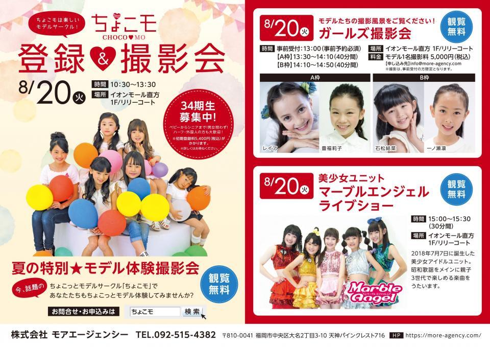 0820nogata_chokomo_A4.jpg