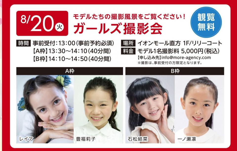 0820nogata_chokomo_A4ガールズ.jpg