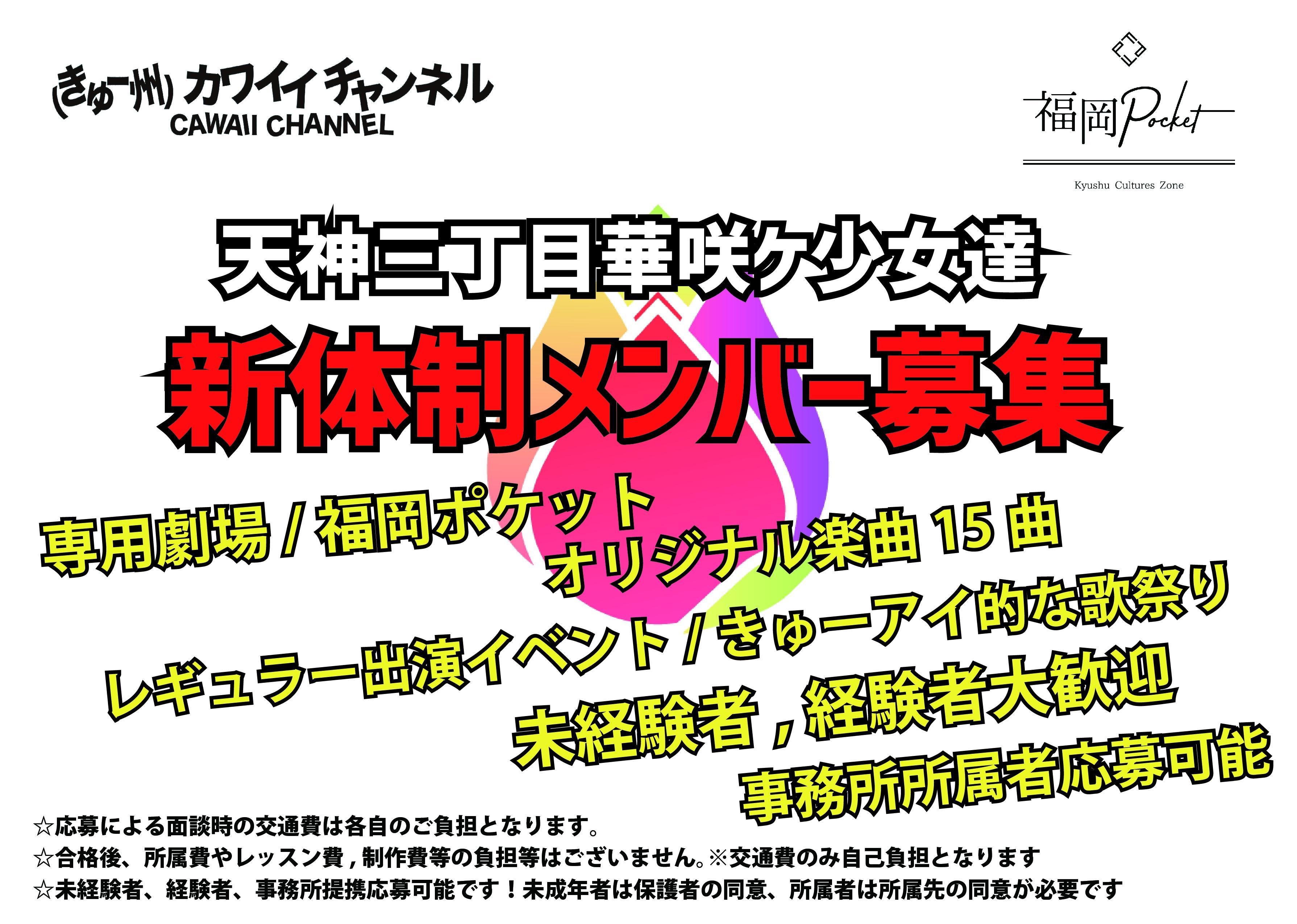 天女オーディション1-01.jpg